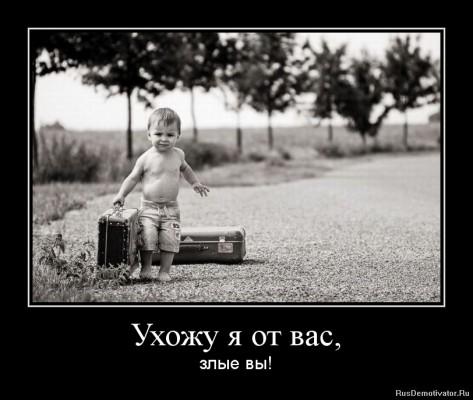 1331066596-uxozhu-ya-ot-vas