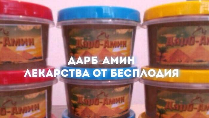 Дарб-Амин «Лекарства от бесплодия».