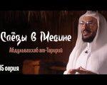 «Слезы в Медине» | Плачь Ансаров перед Пророком ﷺ | серия 15